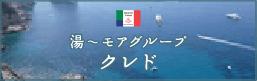 湯〜モアリゾートグループ クレド