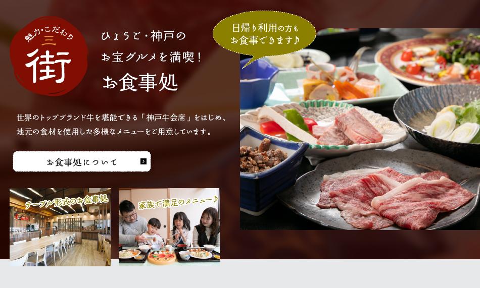 ひょうご・神戸のお宝グルメを満喫!お食事処「とりで」