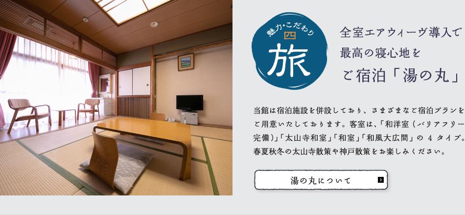 全室エアウィーブ導入で最高の寝心地をご宿泊「湯の丸」